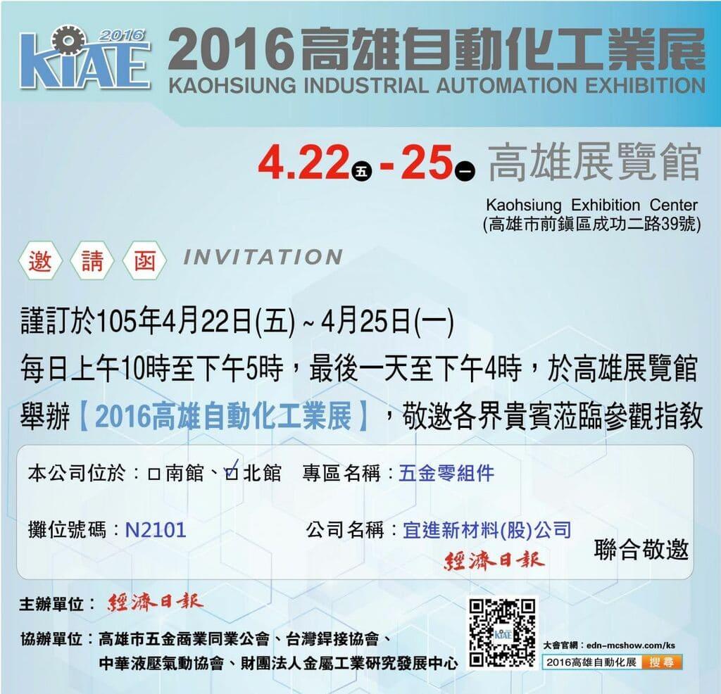 本公司將參展 – 2016高雄自動化工業展