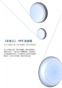 《新產品》- HFE氫氟醚